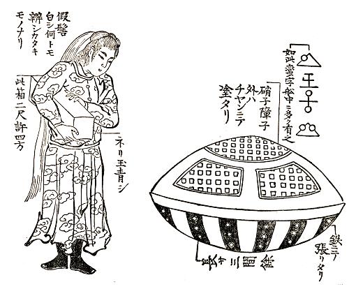 兎園小説「虚舟の蛮女」日本随筆大成第二期巻一(昭和三年)より
