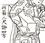 馬琴「うつろ舟の蛮女」の箱