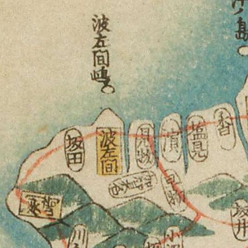 富士見十三州輿地之全圖