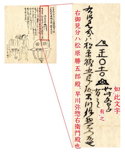 うつろ舟本文 - 謎の宇宙文字