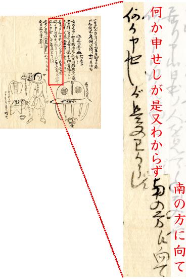 うつろ舟 - 蛮女の描写4