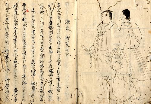 写本「漂民御覧之記」(当サイト所蔵)より、右頁左側の人物が光太夫