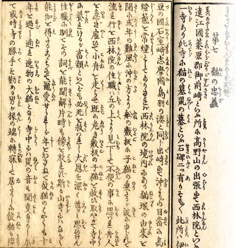 「閑窓瑣談」(為永春水) 一巻 第七より「猫の忠義」 /当サイト所蔵